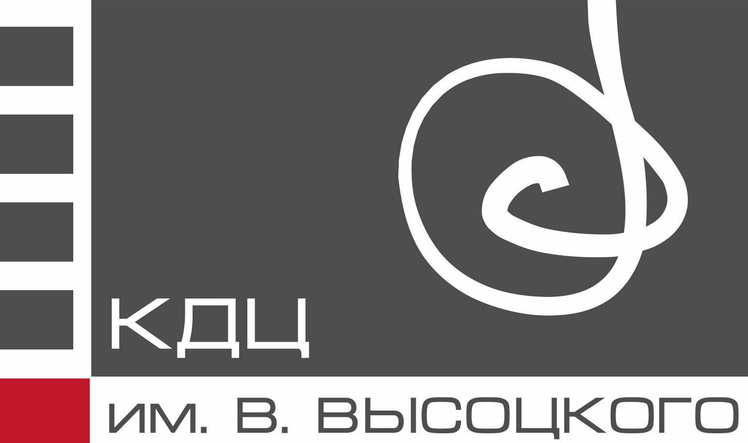 КДЦ им. Вл. Высоцкого